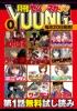 月刊ヤングマガジン 2015年0号
