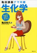 亀田講義ナマ中継 生化学 Book Cover