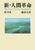 新・人間革命15 Book Cover