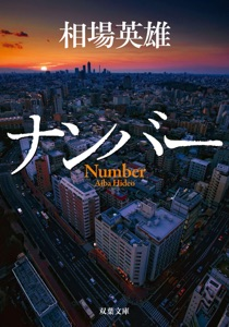 ナンバー Book Cover