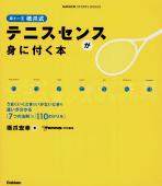 草トー王 橋爪式 テニスセンスが身に付く本 Book Cover