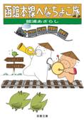 函館本線へなちょこ旅 Book Cover