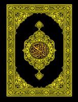 Quran E Kareem - Para 1