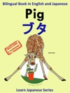 Bilingual Book In English And Japanese With Kanji Pig   Learn Japanese Series