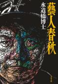 藝人春秋 Book Cover
