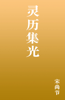 宋尚节 - 灵历集光 插圖