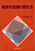 給排水設備の設計法 Book Cover