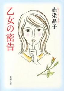 乙女の密告 Book Cover