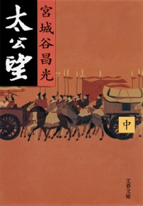 太公望(中) Book Cover
