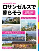 羅府テレ別冊 ロサンゼルスで暮らそう 短期滞在編 2015年度版
