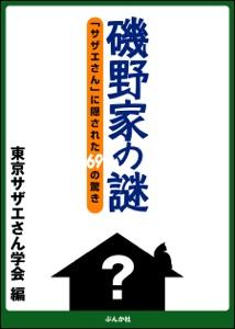 磯野家の謎 Book Cover