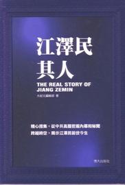 江泽民其人 book