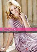 愛、ふたたび【ハーレクインSP文庫版】 Book Cover