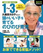 脳科学おばあちゃん 久保田カヨ子先生の1~3才頭のいい子を育てるのびのび育児