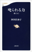 叱られる力 聞く力2 Book Cover