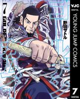 野田サトル - ゴールデンカムイ 7 artwork