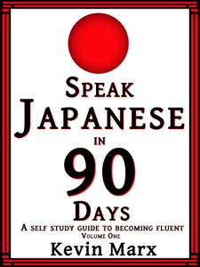 Speak Japanese in 90 Days: A Self Study Guide to Becoming Fluent, Volume One Cover Book
