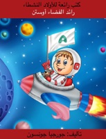 رائد الفضاء أوستن Austin the Astronaut - Bilingual Arabic