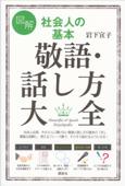 図解 社会人の基本 敬語・話し方大全 Book Cover