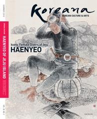 Koreana Summer 2014 (English)