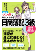 改訂版 マンガでやさしくわかる日商簿記3級 Book Cover