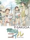 E-SAKUGA