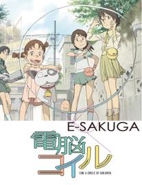 本のE-SAKUGA 電脳コイルの表紙