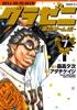 グラゼニ~東京ドーム編~(7)