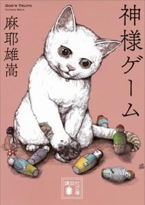 神様ゲーム Book Cover
