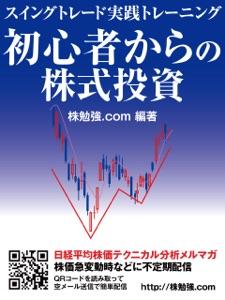 初心者からの株式投資 スイングトレード実践トレーニング Book Cover