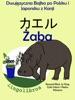 Dwujęzyczna Bajka po Polsku i Japońsku z Kanji: Żaba — カエル. Nauka Japońskiego — Edukacyjna Seria Książek dla Dzieci