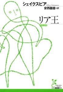 リア王 Book Cover