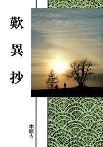 歎異抄(現代語版) Book Cover