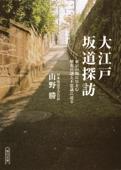 大江戸坂道探訪 Book Cover