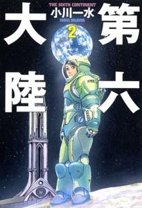第六大陸 02 Book Cover