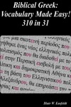 Biblical Greek Vocabulary Made Easy 310 In 31