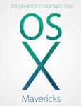 Το πλήρες εγχειρίδιο του OS X Mavericks