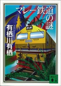 マレー鉄道の謎 Book Cover