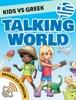 Kids vs Greek: Talking World (Enhanced Version)