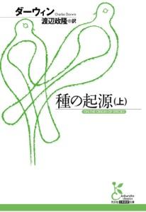 種の起源(上) Book Cover