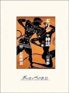 ギリシャ神話 Book Cover
