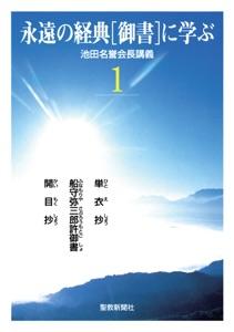 永遠の経典[御書]に学ぶ01 Book Cover