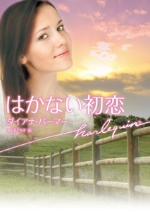 はかない初恋 Book Cover