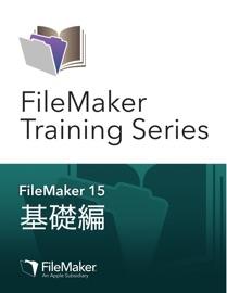 FileMaker Training Series: 基礎編 - FileMaker Inc.