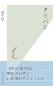 タリバン Book Cover