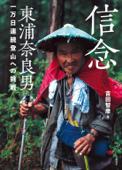 信念 東浦奈良男 一万日連続登山への挑戦 Book Cover