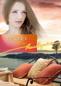 罪なき愛人 Book Cover