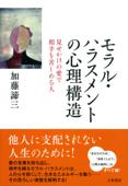 モラル・ハラスメントの心理構造 Book Cover