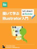描いて学ぶ Illustrator入門