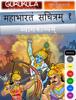 Sriram Raghavan - Mahabharata Samskritam Comic Book 1 - Vyasa Composes  artwork